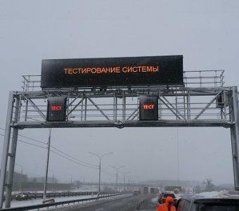 АСУДД автодороги М-4 км 21 – км 225