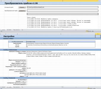 Преобразователь прайсов (Excel, VBA)
