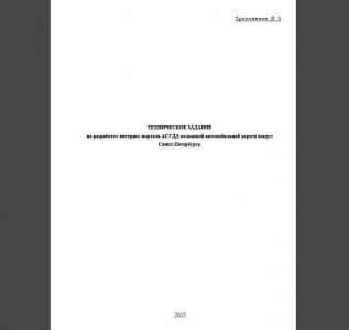 ТЗ на разработку интернет-портала КАД СПб