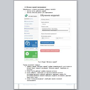 Эксплуатационная документация на программное обеспечение